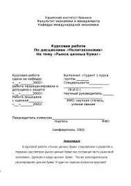 Рынок ценных бумаг курсовая по эргономике скачать бесплатно Деньги  Рынок ценных бумаг курсовая по экономике скачать бесплатно сущность виды перспективы становления развития Украина фондовая НБУ