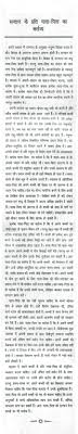 essay children short essay on my school in hindi essay about true  essay on parents duties towards children in hindi