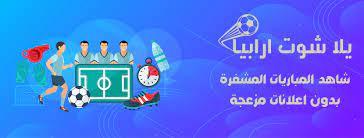 يلا شوت ارابيا - Yalla Shoot Arabia - Home