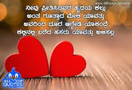 Kannada Refreshing Quotes Jeevana Sanjeevini