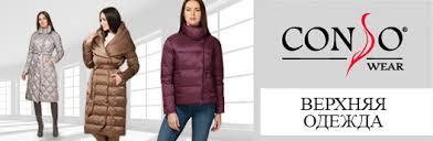 Consowear.ru - Официальный сайт бренда <b>Conso</b>: <b>пуховики</b> ...