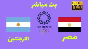 بث مباشر .. مباراة منتخب مصر الأولمبي و الأرجنتين _ أولمبياد طوكيو 2021 -  YouTube