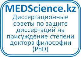 Диссертационные советы kz  ДС по защите диссертаций на присуждение степени доктора философии phd по медицинским и фармацевтическим специальностям диссертационные советы