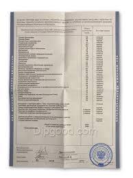 Купить диплом в Санкт Петербурге любого ВУЗа или техникума Купить диплом о среднем специальном образовании 2011 2012 и 2013 года