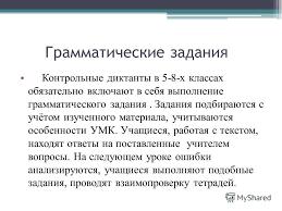 Презентация на тему Комплексный анализ текста Подготовка к  26 Грамматические задания Контрольные диктанты
