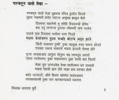 poetry and songs giranmumbai millmumbai