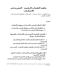 PDF) ماهية التقنيات الرقمية – البصرية في الانسانيات