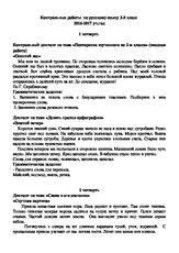 Контрольные работы по русскому языку doc КИМ класс УМК  КИМ 3 класс УМК Перспектива