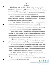 кадрового потенциала таможенной службы Российской Федерации Совершенствование кадрового потенциала таможенной службы Российской Федерации