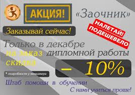 Акция Заочник Помощь студентам Написание курсовых  Акция Заочник