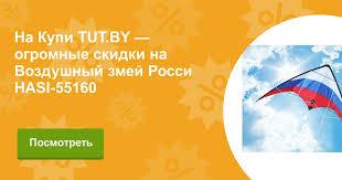 Купить <b>Воздушный</b> змей Росси HASI-55160 в Минске с доставкой ...