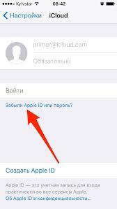 Забыл пароль apple id Что делать Как сбросить пароль apple id  Забыли apple id или пароль