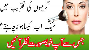 makeup tips in urdu 2017 makeup tips in summer