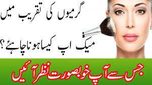makeup tips in urdu 2017 summer