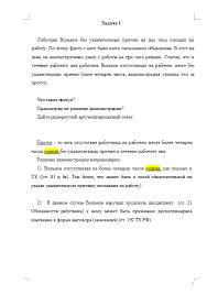 Контрольная работа по правоведению вариант Контрольные работы  Контрольная работа по правоведению вариант 5 02 11 09