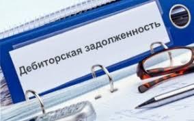 Дебиторская задолженность помощь во взыскании в Казани Что такое дебиторская задолженность