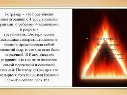 Презентация по геометрии по теме Многогранники  Тетраэдр это правильный многогранник с 4 треугольными гранями 6 ребрами 4
