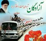 نتیجه تصویری برای سالروز آزادسازی آزاده گان به میهن اسلامی