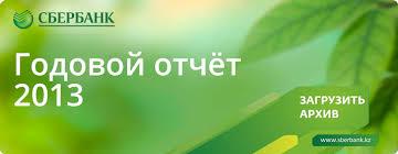 Годовые отчеты cбербанк  Годовой отчет ДБ АО Сбербанк за 2013 г