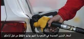 أسعار البنزين الجديدة في السعودية تحديث شهر يوليو 2021 من قبل أرامكو - خبر  صح