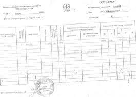 Отчет по практике Технология сварки металлоконструкций Пример сертификата на сварочную проволоку