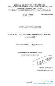 конкуренция на мировом рынке легковых автомобилей Современная конкуренция на мировом рынке легковых автомобилей Белов Вадим Александрович