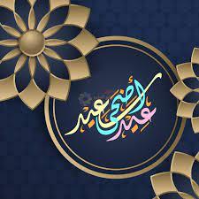 ٢١ رسالة وألبوم خلفيات .. معايدات وصور عيد الأضحى ٢٠٢١ - موقع المزيد