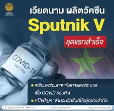 เวียดนาม ผลิตวัคซีนสปุตนิกวีชุดแรกสำเร็จ ผ่านการประเมินจากรัสเซียแล้ว