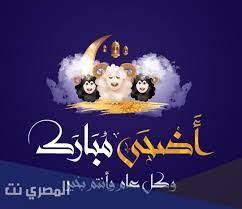 ثيمات عيد الأضحى 2021 جاهزه للطباعه - المصري نت