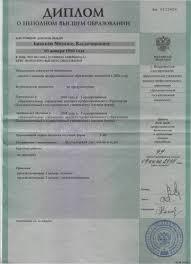 Дипломы о неполном образовании купить настоящий диплом о  Пример заполнения диплома о неполном высшем образовании