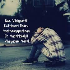 sad images with es in tamil