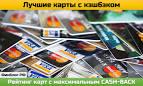 лучшая банковская карта с кэшбэком
