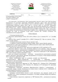 Отчет по преддипломной практике гму в администрации Заказать отчет Отчет по преддипломной практике гму в администрации Нужен отчет по практике ГМУ в администрации Нужен Отчет по практике в администрации
