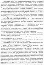 Отчет по практике в гибдд юрист Кафе Бобёр Ставрополь Предложения и рекомендации по совершенствованию законодательства об административной ответственности за Отчет по призводственной практике юриста в
