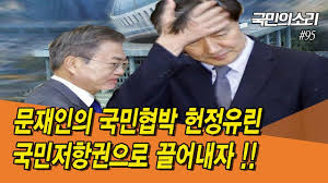 문재인의 국민협박 헌정유린, 국민저항권으로 끌어내자 - 경안일보