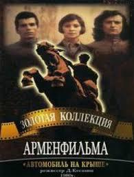 Image result for Волшебный лаваш мультфильм 1973