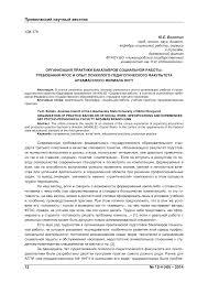 Организация практики бакалавров социальной работы требования ФГОС  Показать еще
