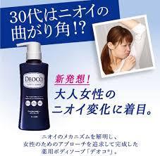 ロート 製薬 デオコ