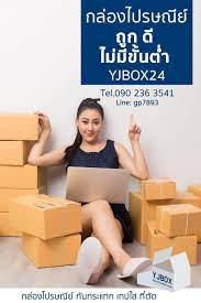 YJ BOX24 คลองเตย กล่องไปรษณีย์ - Home