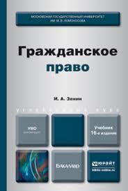 ГРАЖДАНСКОЕ ПРАВО е изд пер и доп Учебник для бакалавров