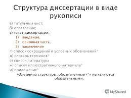 Презентация на тему Диссертация и автореферат диссертации  4 а