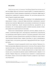 эффективности использования бюджетных средств республики Кыргызстан Аудит эффективности использования бюджетных средств республики Кыргызстан