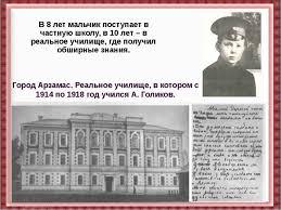 Реферат и презентация на тему А П Гайдар в Перми  В 8 лет мальчик поступает в частную школу в 10 лет в реальное училище