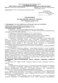 Администрация Заводского сельского поселения Типовые примеры заданий на дипломное проектирование ЭСБ