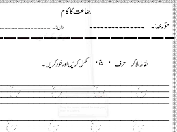 114 Urdu Writing Worksheets For Writing Practice Plus 31 Different ...