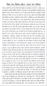 cricket world cup essay in hindi 2011 cricket world cup essay in hindi