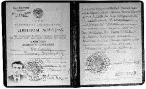 Библиотека Виктора Конецкого Фотоальбом Диплом капитана дальнего плавания Виктора Конецкого 1983 год