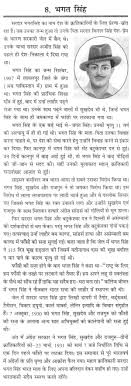 essay on bhagat singh bhagat singhbhagat singh was a dom  essay on bhagat singh bhagat singhbhagat singh was a dom fighter and one of the