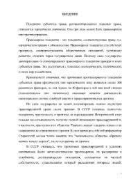 Правонарушения понятие признаки и виды Курсовая Курсовая Правонарушения понятие признаки и виды 3