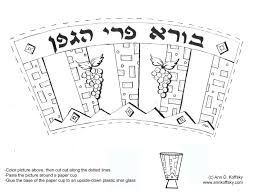 Kiddush Coloring Page New Jewish Pages Neuhneme